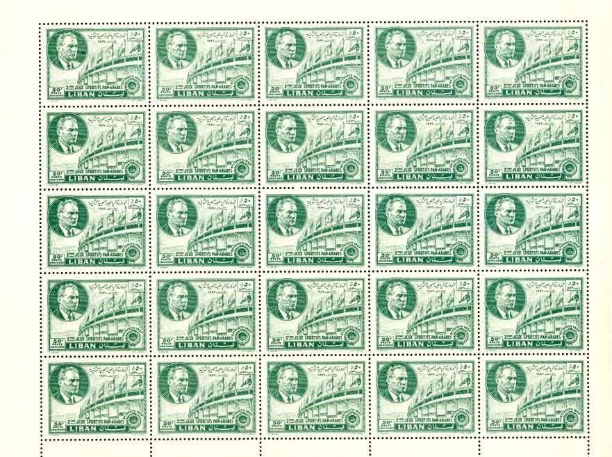 1957.09.12 313-314 C243-4 Pan Arab Games 50p 360882743113
