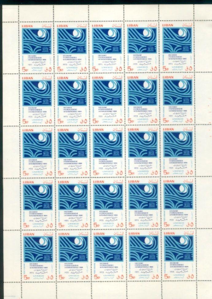 1966 Hydrological Decade SG No 947 360879041075