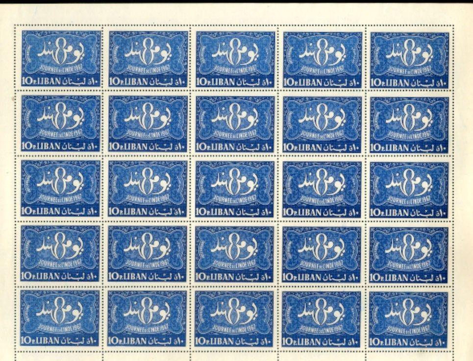 1967 India Day 10p - 360921587228