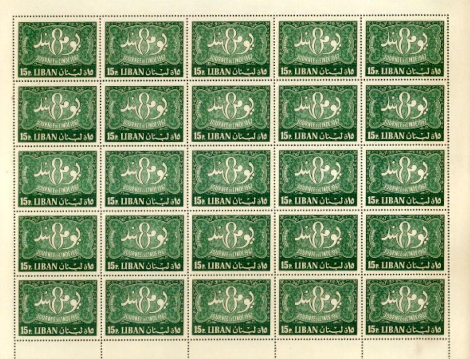 1967 India Day 15p - 360921587228