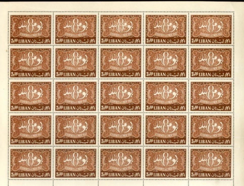 1967 India Day 7.50p - 360921587228