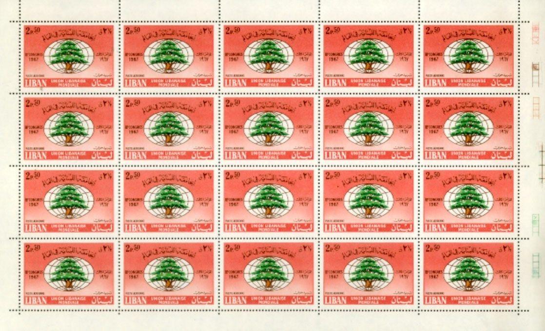 1968.07.10 Lebanese Union Congress  2.5p 301114911395
