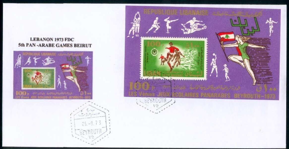 1973.09.25 FDC Pan Arab Games SS 360887228854