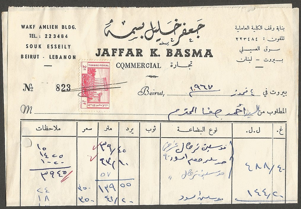 Fiscal Baalbek 2p Rose 1967.07.05
