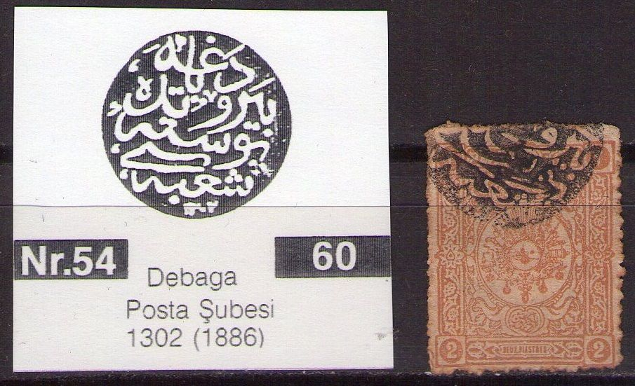 1892-95 CW30 Beyrutti Debagha Negative Seal