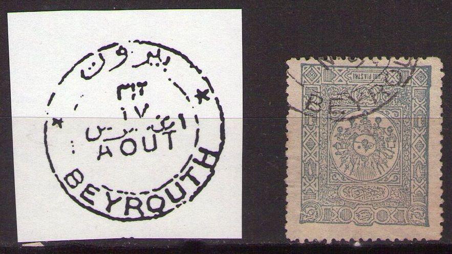 1897 CW13 BEYROUTH E