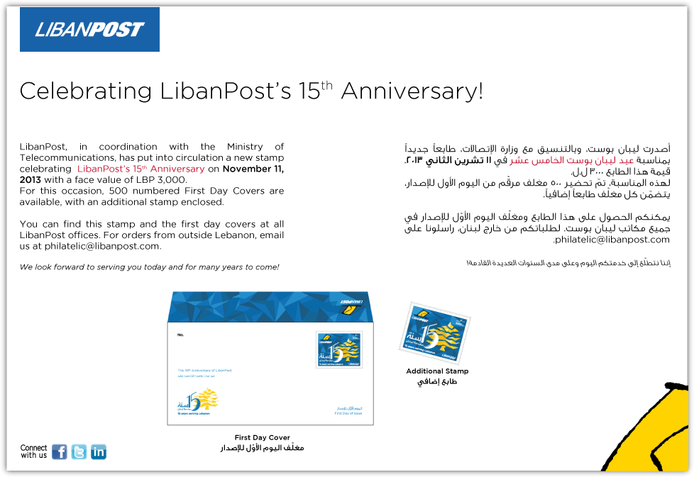 LibanPost's 15th Anniversary Stamp