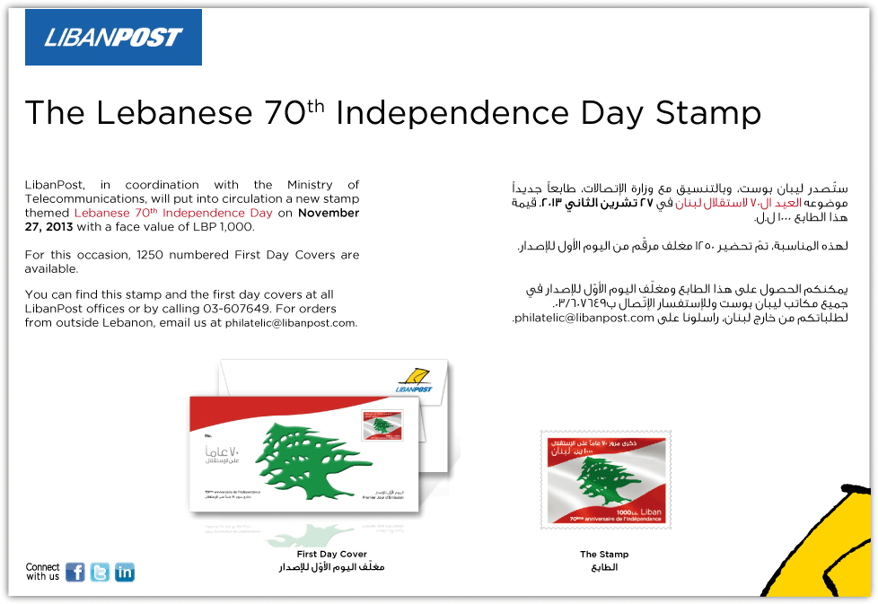 The Lebanese 70th Independence Day Stamp