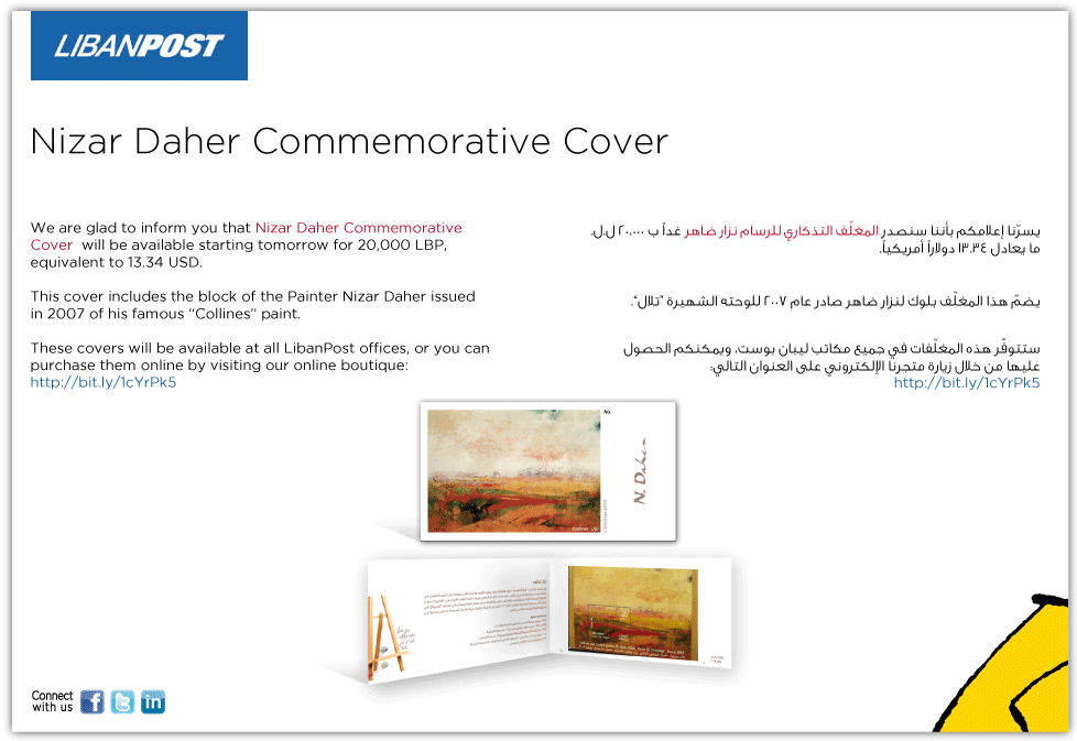 Nizar Daher Commemorative Cover
