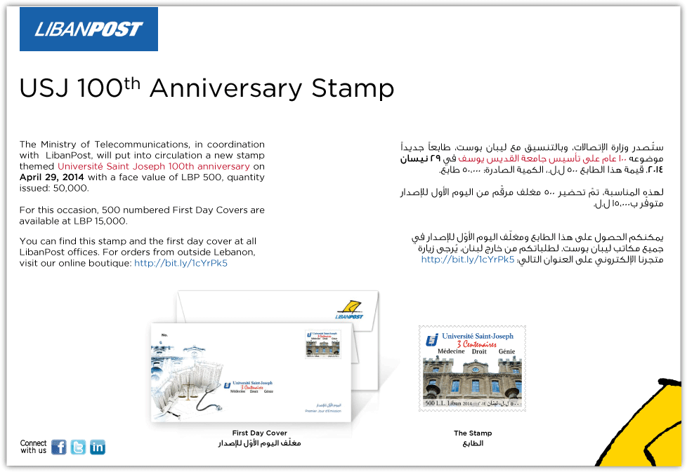 USJ 100th Anniversary Stamp