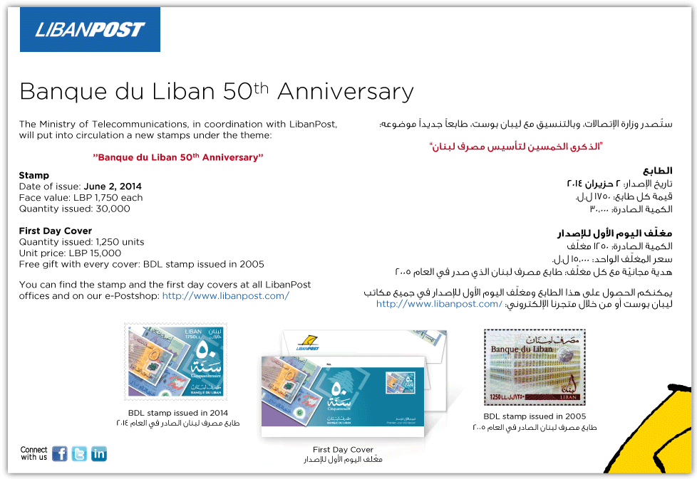 Banque du Liban 50th Anniversary Stamp & First Day Cover