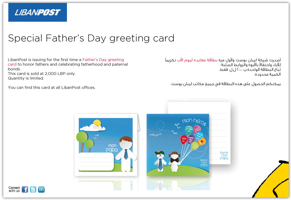 Father's Day greeting card from LibanPost