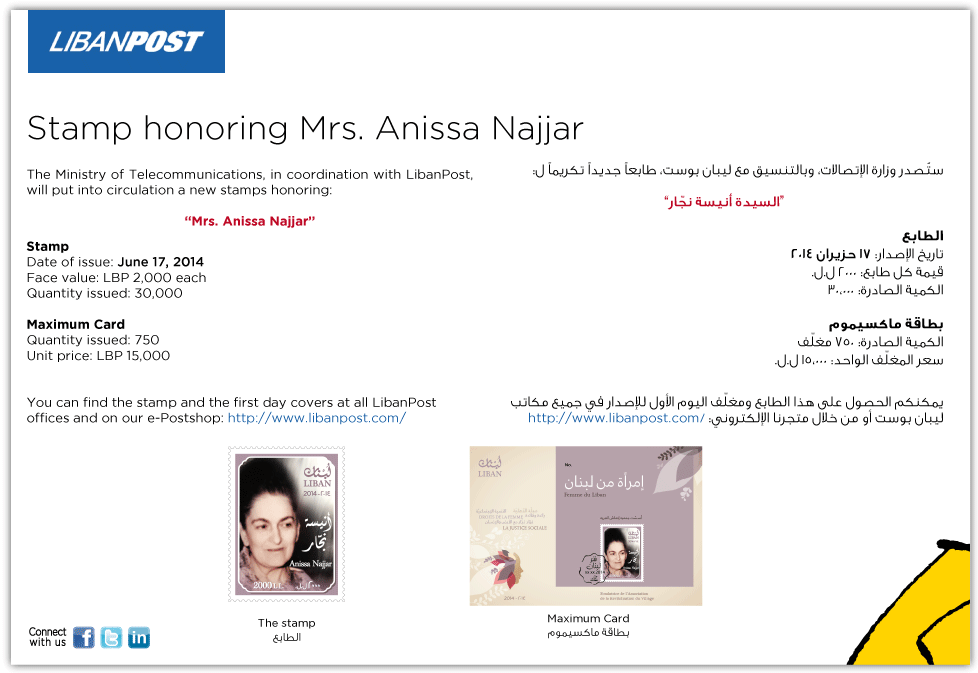 New Stamp Honoring Mrs. Anissa Najjar